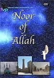 Noor of Allah