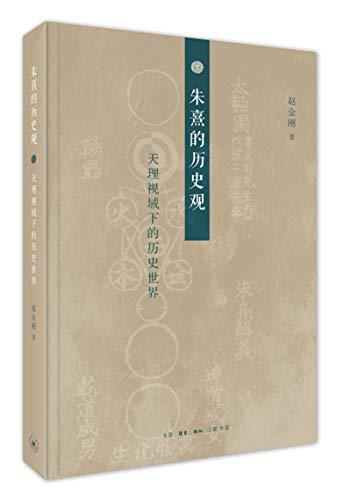 朱熹的历史观:天理视域下的历史世界