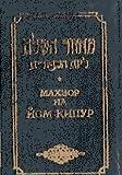 Machzor for Rosh Hashanah ( Russian ), , 9652930423