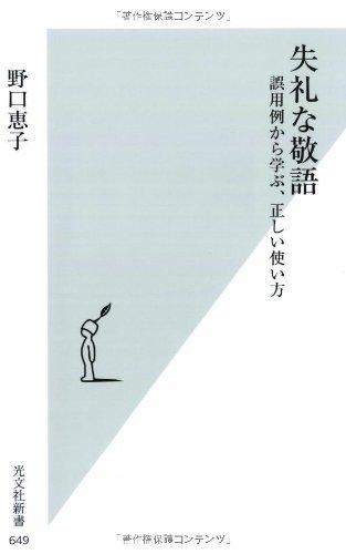 失礼な敬語 誤用例から学ぶ、正しい使い方 (光文社新書)