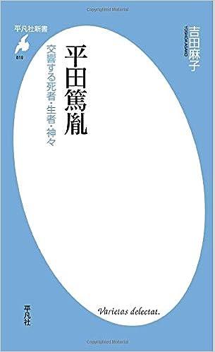 平田篤胤 (平凡社新書)