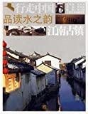 img - for rhyme and read of the water: Jiangnan Town (Paperback) book / textbook / text book