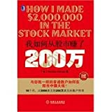 How I Made 2.000.000 in the Stock Market(Chinese Edition)