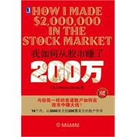 How I Made 2.000.000 in the Stock Market(Chinese Edition) by Mechanical Industry Press; 1st edition (January 1.