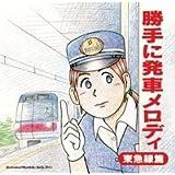 勝手に発車メロディ-東急線篇-