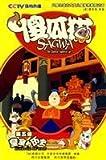 Sagwa: The Chinese Siamese Cat