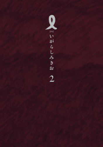 I【アイ】(2) (IKKI COMIX)