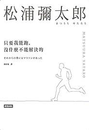 只要我能跑,沒什麼不能解決的: それからの僕にはマラソンがあった (Traditional Chinese Edition)