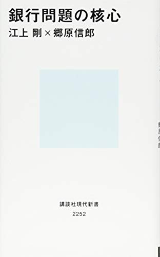 銀行問題の核心 (講談社現代新書)