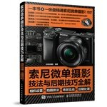 Download Sony Micro single Photography Collection: Set the camera to shoot the actual scene post-processing techniques(Chinese Edition) pdf epub