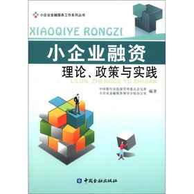 Series of small business financial services: small business finance theory. policy and practice(Chinese Edition)