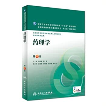 Pharmacology (8th edition Undergraduate Pharmacy)(Chinese Edition)