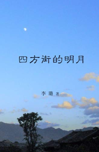 Moon Over Sifang Street (Chinese Edition)