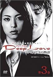 Deep Love TV??????????????????????????? ???3??? [DVD]