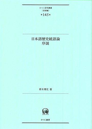 日本語歴史統語論序説 / 青木博史の商品画像