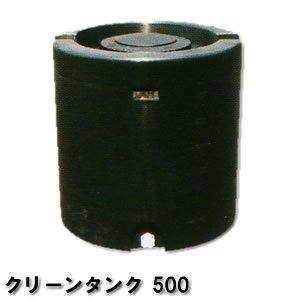 クリーンタンク 500L (黒) B002KCTSYK 26800