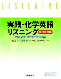 実践・化学英語リスニング(1): 世界トップの化学者と競うために