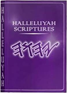 The hebraic roots version scriptures the institute for scripture customers who viewed this item also viewed fandeluxe Choice Image