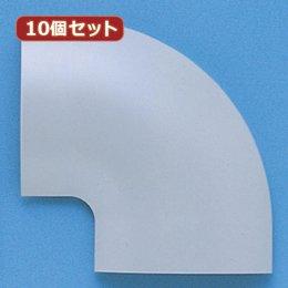 【まとめ 3セット】 10個セット サンワサプライ エコケーブルカバー(L型、グレー) CA-R90ECGYLX10   B07KNJQZ8V