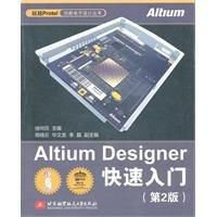 altium-designer-quick-start-version-2-paperback-chinese-edition