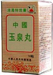 Chinois Yuchuan Pill - Formule de glucose (Zhong Guo Yu Quan Wan) 30 Capsules X 12