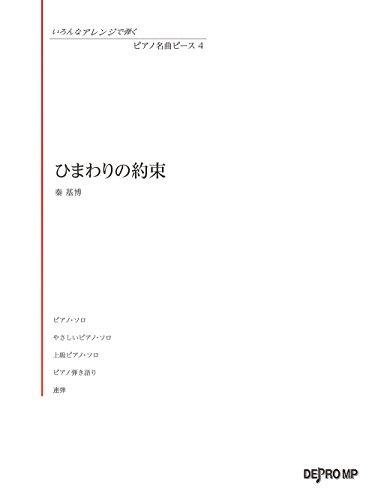 いろんなアレンジで弾く ピアノ名曲ピース(4)ひまわりの約束/秦基博