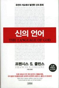 Language Of God (Korean Edition)