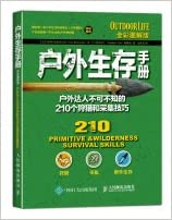Outdoor Survival Handbook: Outdoor of people must know the 210 hunting and gathering skills (full color solution Version)(Chinese Edition)