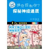 Download All kinds of science: who is in control you? Quest neurotransmitter(Chinese Edition) ebook