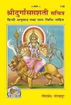 Shri-Durga-Saptashati
