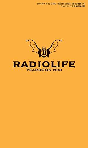 ラジオライフ 2018年2月号 画像 B