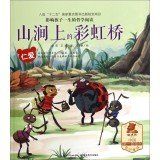 Download Affect a child's life philosophy reading: Rainbow Bridge on the mountain (Charity)(Chinese Edition) ebook