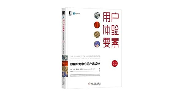 User Experience Elements User Centric Product Design 2nd Edition Of The Original Book Chinese Edition 美 杰西 詹姆斯 加勒特 Jesse James Garrett 9787111616627 Amazon Com Books