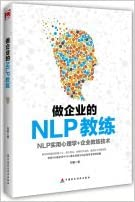 Book NLP coach to do business(Chinese Edition)