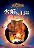 download ebook the kane chronicles: the throne of fire (chinese edition) pdf epub