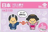 japan-prepaid-broadband-data-sim-card-7-days-5-gb-softbank-network