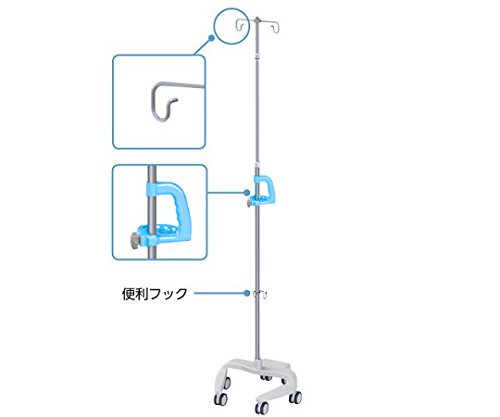 ナカバヤシ8-6900-04点滴スタンド(便利フック付き)ブルー B07BD2PV9N