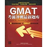 GMAT sprint exam date Exam