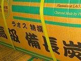 ラオス備長炭15kg箱 丸x2 30kg B00J6UGCQ6