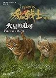 Warriors: Firestar's Quest (Warriors Super) (Chinese Edition)