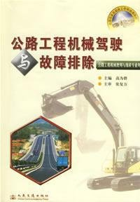 Download Road Construction Machinery driving and troubleshooting(Chinese Edition) ebook