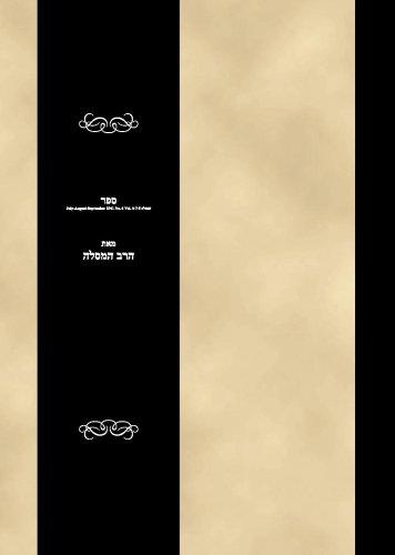 Sefer haMsiloh No. 6 Vol. 6-8 (Hebrew Edition) pdf epub
