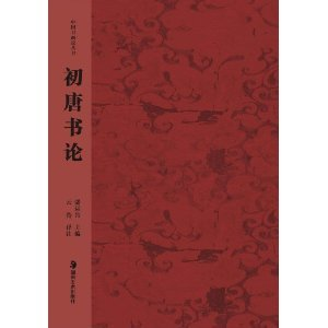 Comments of Calligraghy Works in Early Tang Dynasty (Chinese Edition)