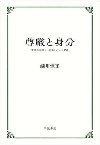 尊厳と身分――憲法的思惟と「日本」という問題