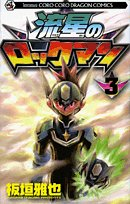 Rockman 3 Meteor (Colo Dragon Comics) (2008) ISBN: 4091404987 [Japanese Import]