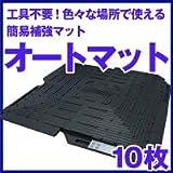 駐車場 ぬかるみ・雑草対策!多目的簡易補強 オートマット 10枚