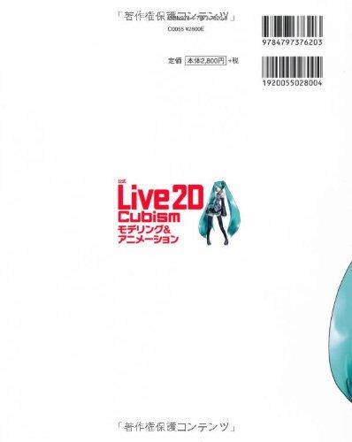 Official Live2D Cubism Modeling &Animation: 9784797376203