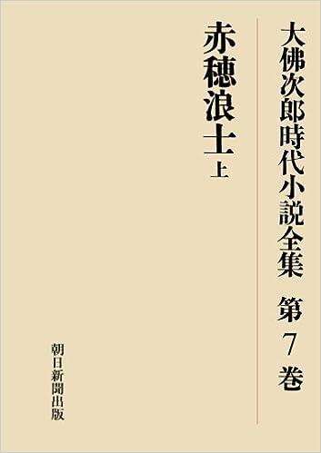 Osaragi Jiro era novel complete works Ako warriors on (2013) ISBN: 4022921056 [Japanese Import]