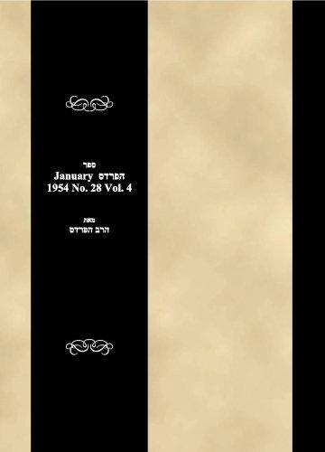 Download Sefer haPardes January 1954 No. 28 Vol. 4 (Hebrew Edition) ebook