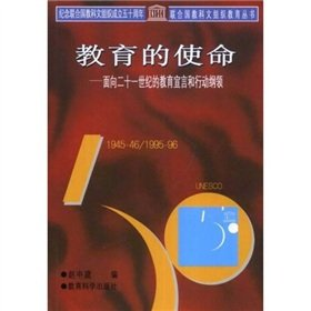 UNESCO Education Series Education mission: education for the twenty-first century the Declaration and Programme of Action(Chinese Edition)